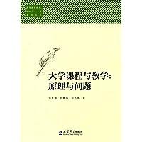 高等教育研究·原理·历史·个案系列丛书·大学课程与教学:原理与问题