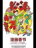 漫画春节 Chinese Spring Festival in Comics