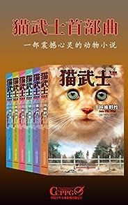 貓武士首部曲(套裝共6冊)(全球銷量突破5000萬冊,一部寫給成人的童話故事,寫給孩子的勵志傳奇,震撼心靈的動物小說)