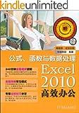 Excel2010高效办公:公式、函数与数据处理(超值版•全彩印刷)