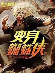 变身蜘蛛侠第1卷(阅文白金大神作家作品)