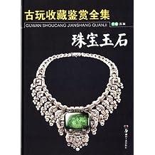 古玩收藏鉴赏全集:珠宝玉石