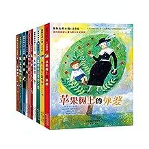 国际大奖小说·第二辑(注音版)(套装共10册)(封面随机)
