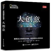 大创意:看历史上的最强大脑,如何塑造人类未