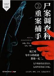 尸案调查科2:重案捕手 (博集畅销文学系列)