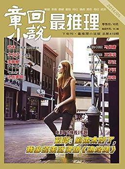 """""""最推理 月刊 2014年05期"""",作者:[最推理]"""