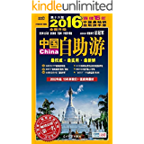 中国自助游 (2016 升级版)