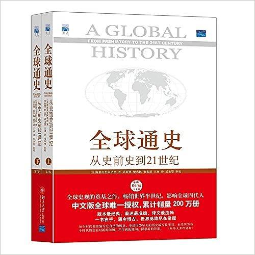 《全球通史:从史前史到21世纪》