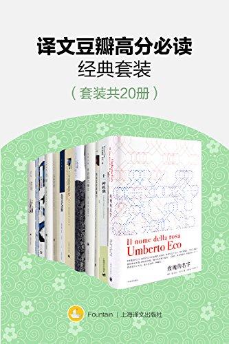 译文豆瓣高分必读经典套装(20册)