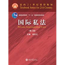 """国际私法(第3版) (面向21世纪课程教材,普通高等教育""""十一五""""国家级规划教材)"""