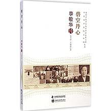 老科学家学术成长资料采集工程丛书·碧空丹心:李敏华传