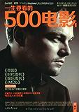 一生要看的500电影(第1卷) (指文•光影系列)