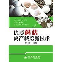 优质蘑菇高产栽培新技术