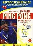 第40届世乒赛男团决赛:中国VS瑞典3(DVD)