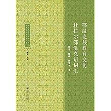 鄂温克族濒危语言文化抢救性研究(全2卷)