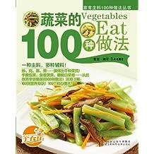 蔬菜的100种做法 (家常主料100钟做法丛书)