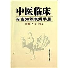中医临床必备知识表解手册(两种封面随机发货)