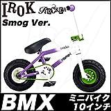Rocker mini BMX(Rocker mini BMX) IROCK 比赛用 自行车 街头 mini BMX ir-012 SMOG 10英寸
