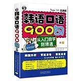韩语口语900句:从入门学习到精通(双速版)