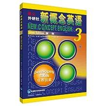 朗文•外研社•新概念英语3:培养技能(新版)