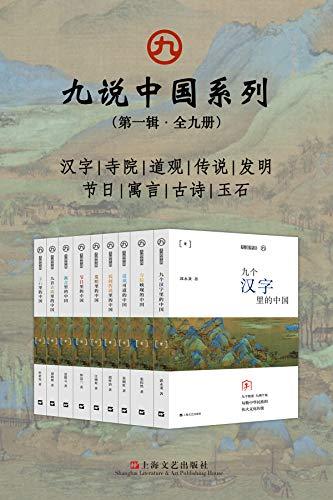 九说中国系列【(第一辑·全九册)