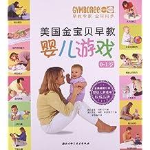 美国金宝贝早教婴儿游戏0-1岁