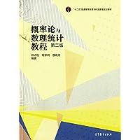 概率论与数理统计教程(第2版)