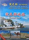环游世界:突尼斯之旅(DVD)