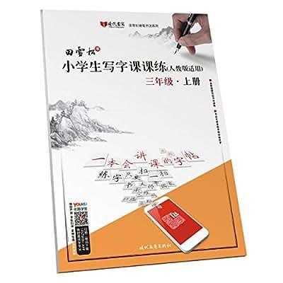 田雪松小学生写字课课练:三年级上册.pdf