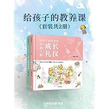 给孩子的教养课(套装2册)(为孩子讲述了古代传承下来的9种仪式,感受中国趣味的时节之美。)