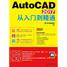 AutoCAD 2017从入门到精通