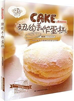 妞的手作蛋糕.pdf