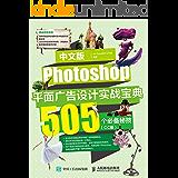 中文版Photoshop平面广告设计实战宝典 505个必备秘技(CC版)