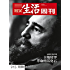 三联生活周刊·卡斯特罗:革命的活化石——最漫长的告别(2016年49期)