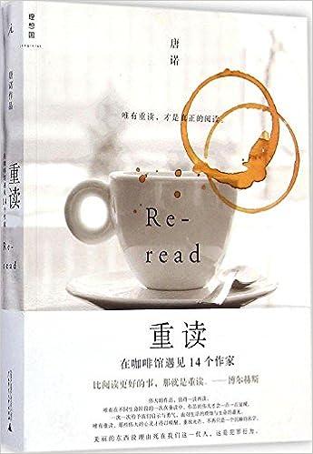 重读:在咖啡馆遇见14个作家