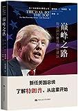 巅峰之路(我得到的最佳商业建议)(精)/奇才特朗普商业智慧丛书
