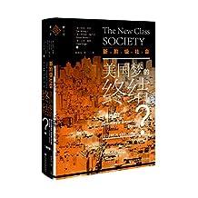 """新阶级社会:美国梦的终结?(第4版)【近年来,美国社会结构到底发生了怎样变化?""""狂人""""特朗普的政策是否能挽救衰败的美利坚?】 (社会研究新视野丛书)"""