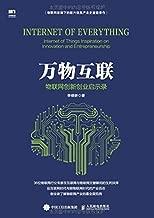 万物互联 物联网创新创业启示录