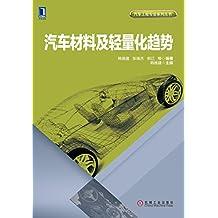 汽车材料及轻量化趋势 (汽车工程专业系列丛书)