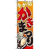 牡蛎牡蛎(牡蛎) かきまつり