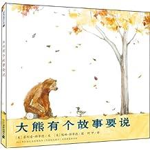 大熊有个故事要说