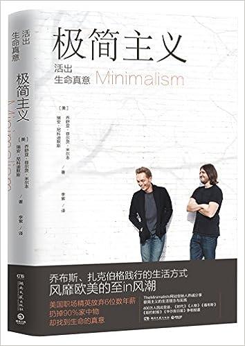 极简主义电子书PDF下载