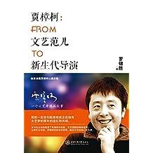 贾樟柯:From文艺范儿To新生代导演