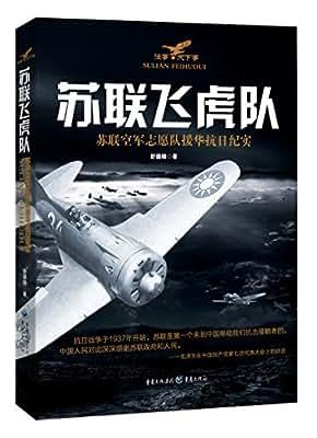 苏联飞虎队:苏联空军志愿队援华抗日纪实.pdf