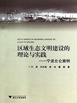 """""""区域生态文明建设的理论与实践:宁波北仑案例"""",作者:[石磊, 刘志高, 曾灿, 董颖]"""