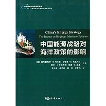 中国能源战略对海洋政策的影响