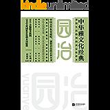 园冶 (中华雅文化经典)