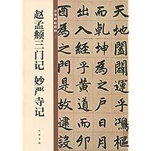 赵孟頫三门记 妙严寺记--中华碑帖精粹 (中华书局出品)