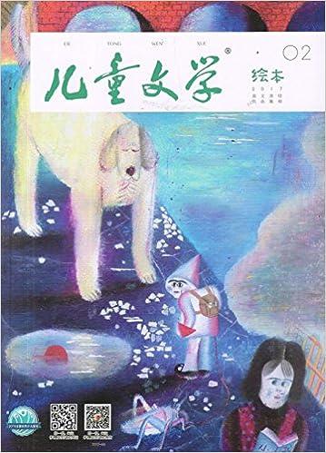 儿童文学绘本(2017年2月刊)