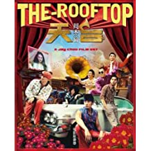 周杰伦:天台电影原声带The Rooftop a Jay Chou Film OST(CD) 复古系珍藏盒限量版 同台版包装